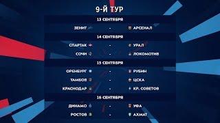 Российская премьер-лига. Обзор 9-го тура