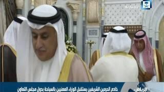 خادم الحرمين الشريفين يستقبل الوزراء المعنيين بالسياحة بدول مجلس التعاون