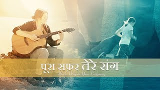 Hindi Christian Music Video | पूरा सफ़र तेरे संग | Lord, You Are My Life