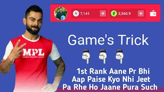 Mpl app se paise kaise kamaye [HINDI]/MPL Game Me 1st RANK Aane Par Bhi Aap Ko Paise Q Nhi Milte