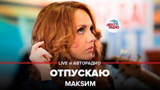 МакSим - Отпускаю (#LIVE Авторадио)
