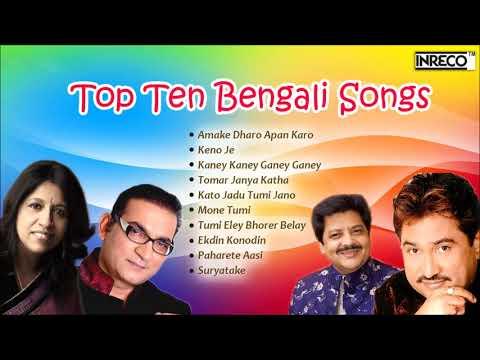 Top Ten Bengali Songs | Kumar Sanu | Abhijit | Udit Narayan | Kavitha Krishnamurthy