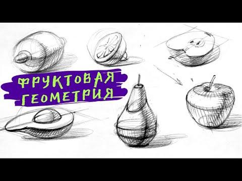 Как нарисовать фрукты — Kalachevaschool.ru — Академический рисунок. Пошаговый урок Елены Таткиной