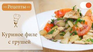 Куриное Филе с Грушей и Помидорами - Простые рецепты вкусных блюд