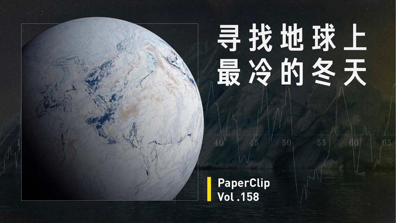 Vol.158 寻找地球上最冷的冬天