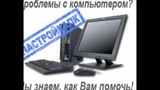 Ремонт компьютеров и ноутбуков в Челябинске