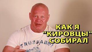 """Как я """"Кировцы"""" собирал на конвейере """"Кировского завода""""."""