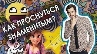 Паша Микус. Эксклюзивное интервью, советы начинающим видеоблогерам.