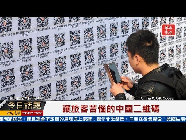 讓旅客苦惱的中國二維碼 11122019