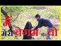 Mai meri begam aur wo | Amit bhadana new video | Baap of bhadana Begam sell on Amazon