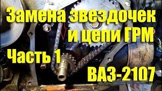 Замена звездочек и цепи ГРМ ВАЗ-2107i. Часть 1