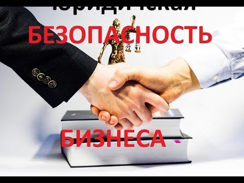 ЮРИСТ КИРОВ/ Что нужно учесть при открытии своего бизнеса / риски при открытии бизнеса