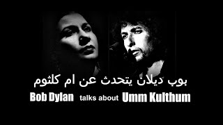 Bob Dylan & Umm Kalthum