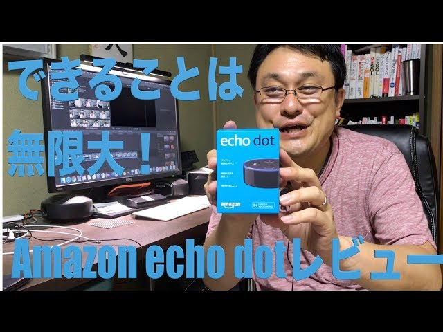想�以上�����Amazon Echo Dot レビュー