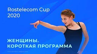 Женщины. Короткая программа. Гран-при по фигурному катанию 2020/21 — Rostelecom Cup
