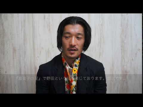 【シネマズby松竹】2月10日公開映画『富美子の足』淵上泰史さんコメント