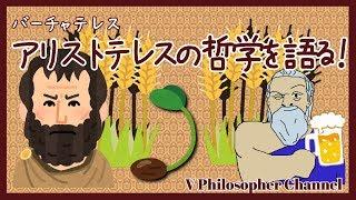 【形相と質料】バーチャテレス、哲学を語る#3【アリストテレス】