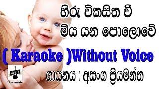 Hiru wikasithawe karaoke - without voice,Asanka priyamantha piris
