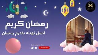 اقترب رمضان أجمل فيديو عن شهر رمضان المبارك رمضان كريم Youtube