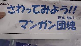 さわってみよう! ! マンガン団塊 【夏休み】 【自由研究】