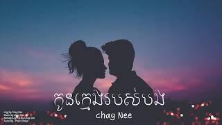 កូនក្មេងរបស់បង Chay Nee [Official Audio] Own.Phen Soniya