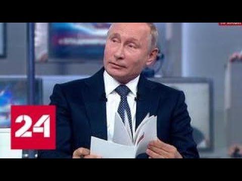"""Путин считает, что контент """"Эха Москвы"""" надо фильтровать - Россия 24"""