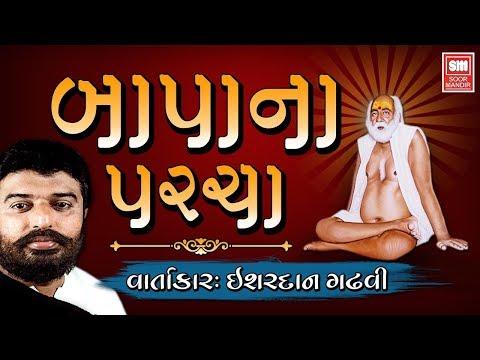 Bapa Na Parcha I Bapa Sitaram Lokvarta I Ishardan Gadhvi I Bagdana Ni Varta