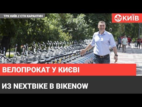 Телеканал Київ: У Києві запрацював новий велопрокат
