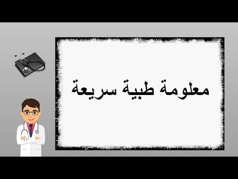 معلومة طبية سريعة – 1