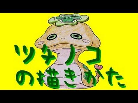 妖怪ウォッチの絵 ツチノコのイラストの描き方how To Draw Yo Kai