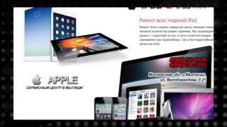 Ремонт айфонов в Мытищи-сервисный центр APPLE(Ремонт iPhone, ремонт iPad, ремонт iPod, ремонт MacBook, ремонт iMac в Мытищи. http://servis-apple77.ru 8(925) 778-51-11 МЫТИЩИ (ул.Белобородо.., 2015-09-10T11:35:43.000Z)