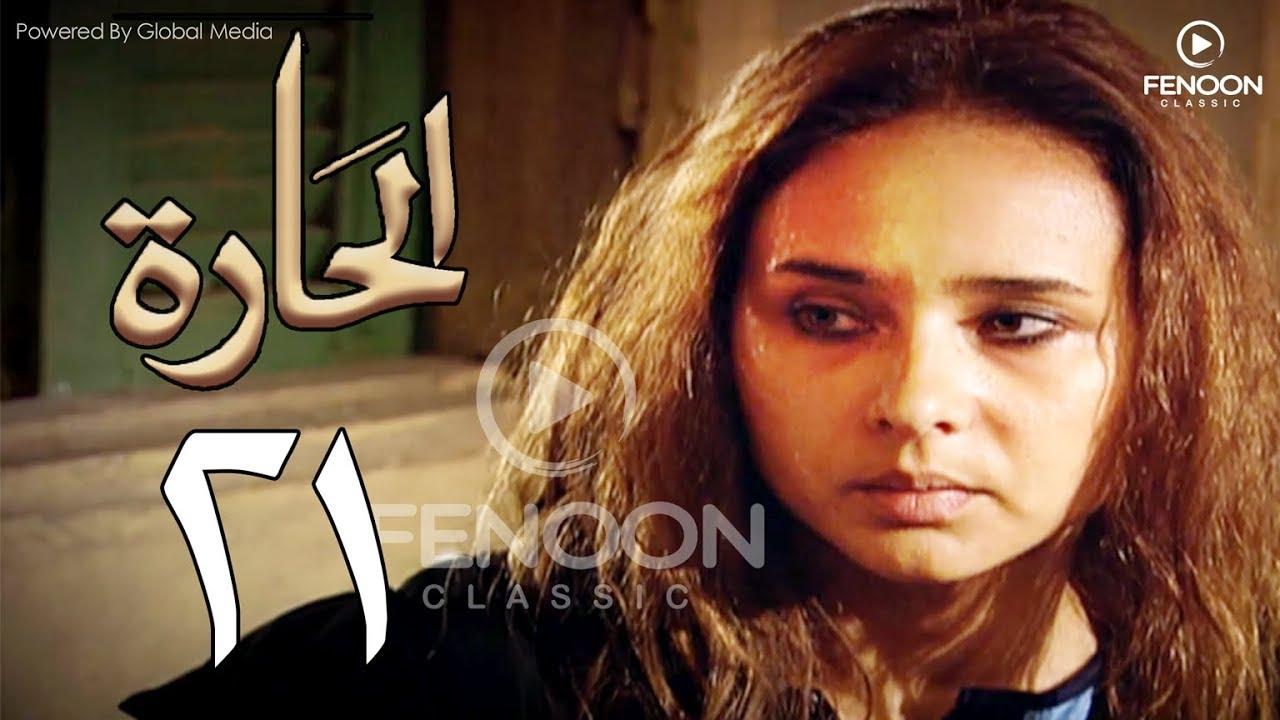 مسلسل الحاره الحلقة |21 | بطوله : نيلي كريم El Hara Series Eps