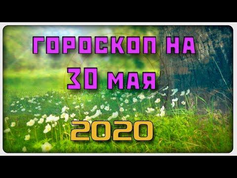 ГОРОСКОП НА 30 МАЯ 2020 ГОДА / Отличный гороскоп на каждый день / #гороскоп