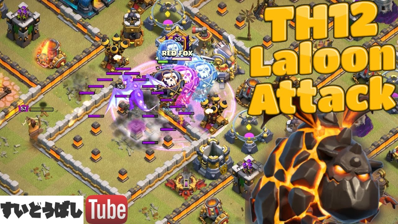 [TH12 Laloon!]QW Suicide Electron Laloon. clash of clans.