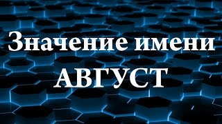 видео Значение имени Августа – 1001 ГОРОСКОП