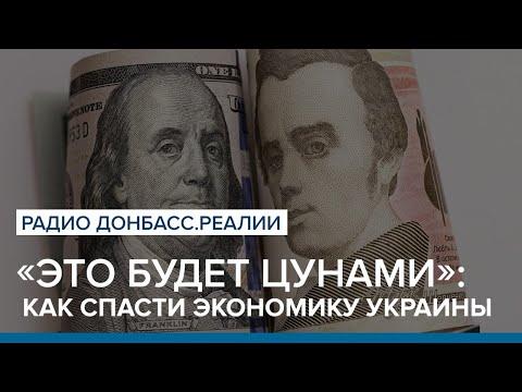 «Это будет цунами»:  как спасти экономику Украины | Радио Донбасс Реалии