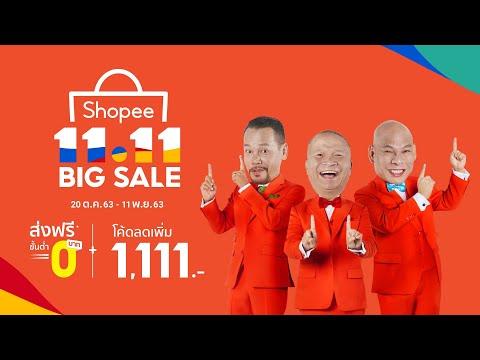 Shopee 11.11 Big Sale มาแว้ว! ความสนุกได้เริ่มขึ้นแว้ว