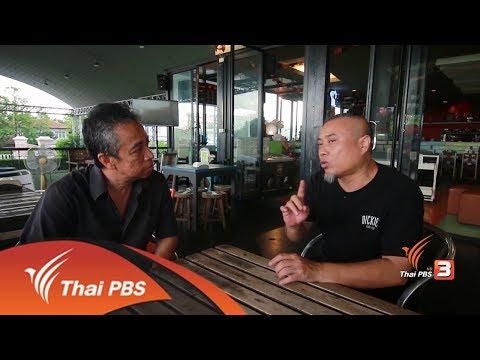 คนไทยอยู่กับผี - วันที่ 27 May 2017