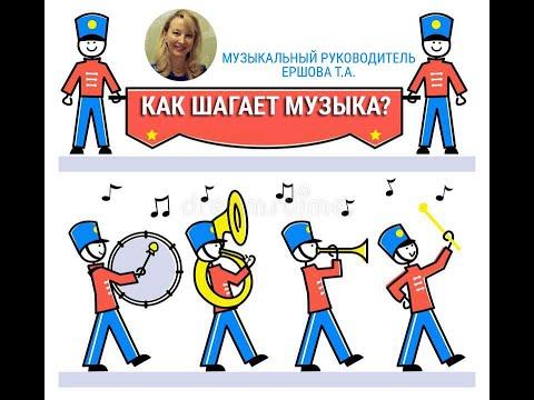 """Музыкальное развитие детей в видео-формате. Тема занятия """"Как шагает музыка """""""