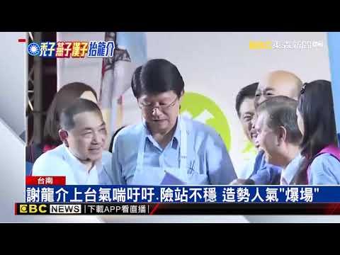 謝龍介拚立委 韓國瑜、侯友宜、盧秀燕合體「爆場」