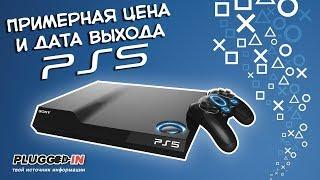 Возможная дата выхода и цена PlayStation 5 (PS5) и нового Xbox