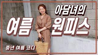 아담녀의 여름 원피스/린넨 바지/롱원피스코디