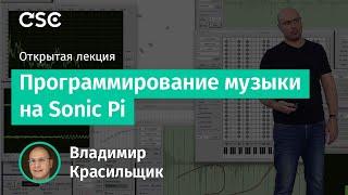 Программирование музыки на Sonic Pi