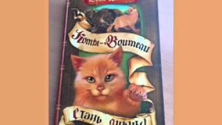"""Обзор книги """"Стань Диким!"""" - Эрин Хантер """"Коты-Воители"""""""