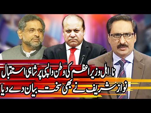 Kal Tak With Javed Chaudhry - 2 November 2017 - Express News