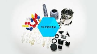이에스단자_인천 동구_전기자재판매