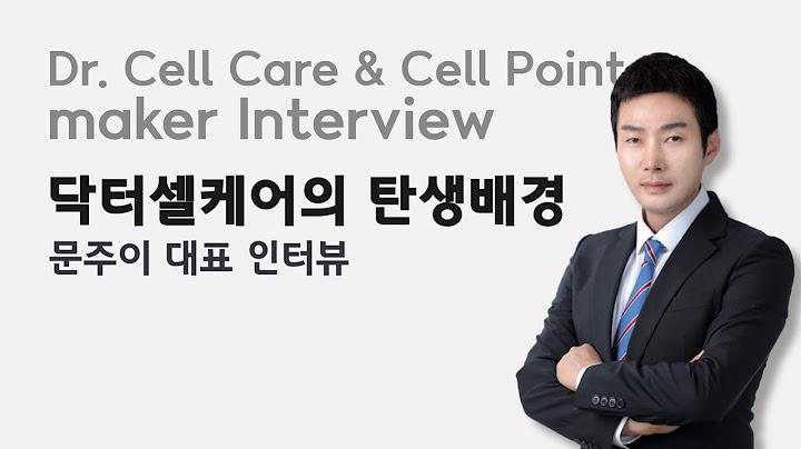 [인터뷰] 닥터셀케어의 탄생 배경 - 문주이 대표