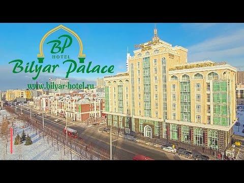 БИЛЯР ПАЛАС отель в Казани Bilyar Palace Hotel  Аэросъемка Казань