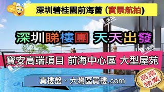 寶安高端項目 深圳前海中心區