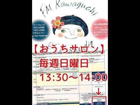 20190804FM川口「おうちサロン」